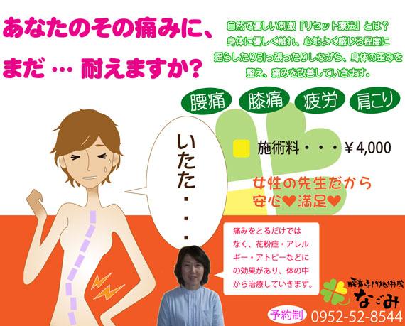 nagomi-ryoukin.jpg